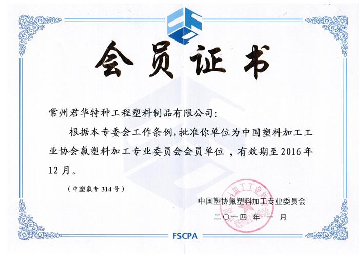 China Plastic Association Professional Committee Member fluorine plastics processing certificate