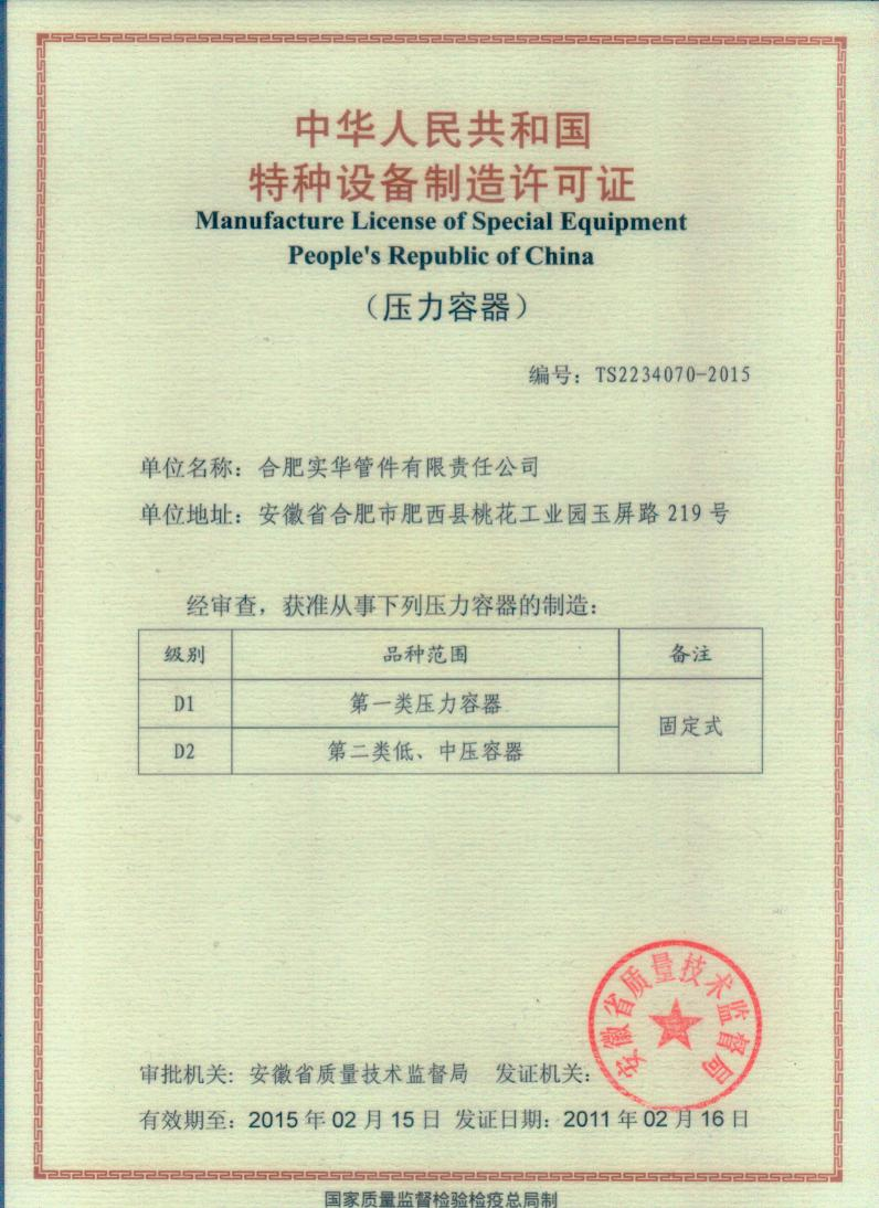 ISO Certicates