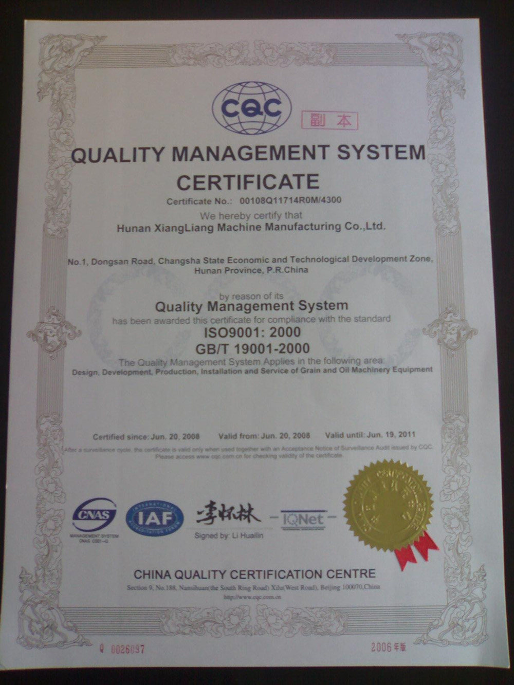 ISO9001:2000 Certification/GB/T19001-2000