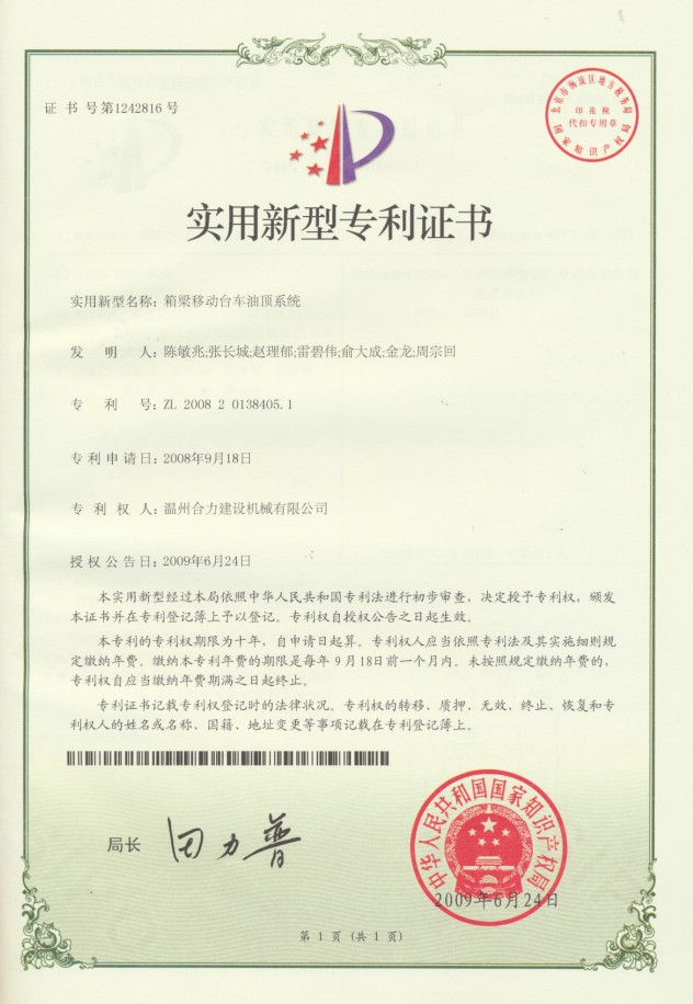 Utility Model Patent Certificate 3