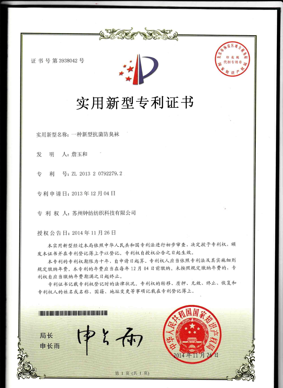 Certificate of silver fiber socks