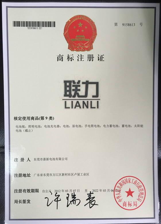 Lianli trademark