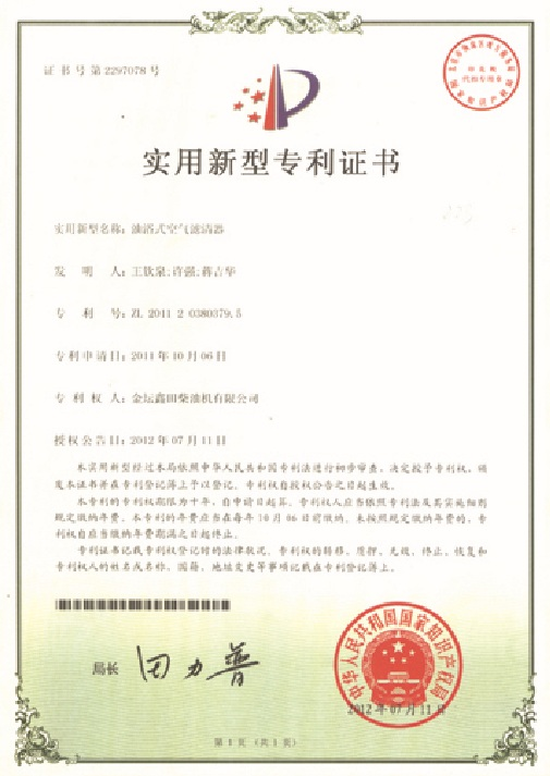 Patent certificate of a new type air filter for diesel engine use)