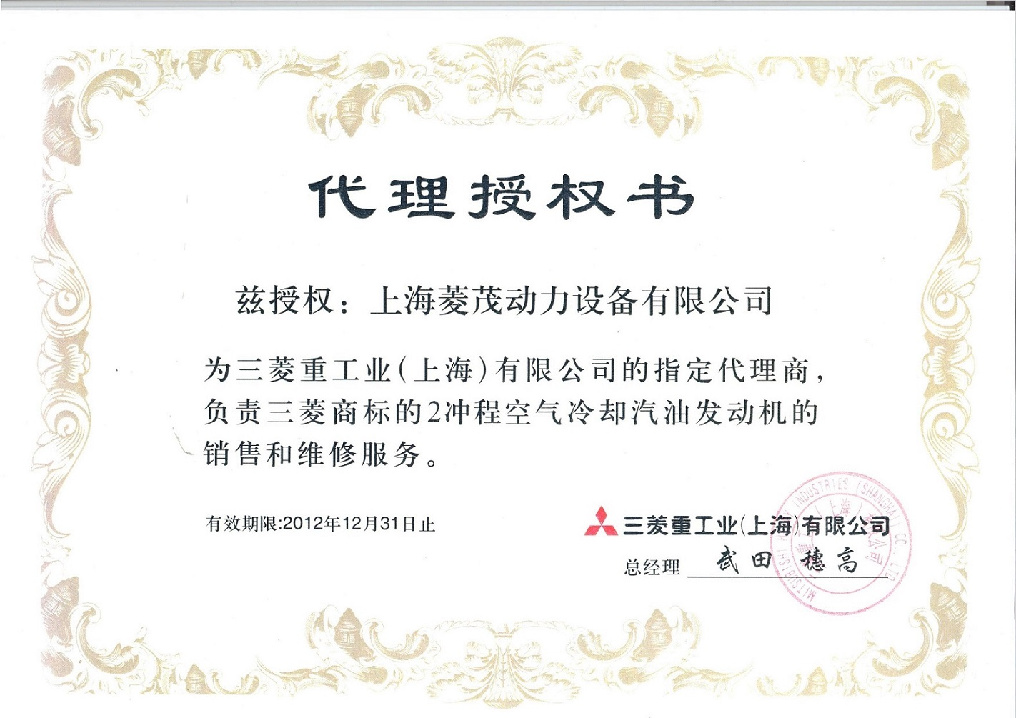 The Exclusive Agent of Mitsubishi Gasoline Engine in China 2012