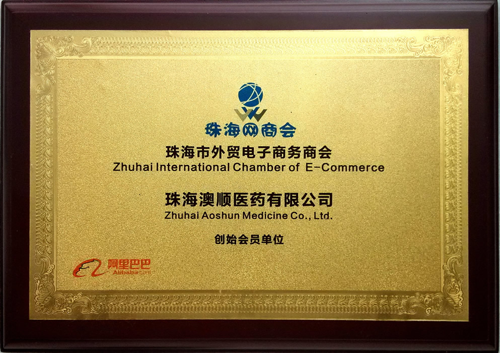 Zhuhai International Chamber of E-Commerce