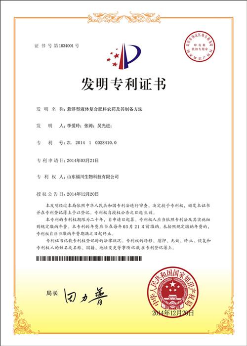 Method of Formuliation SC for pesticide and fertilizer