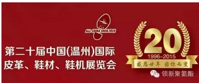 All China Shoe-Tech 2015, Wenzhou