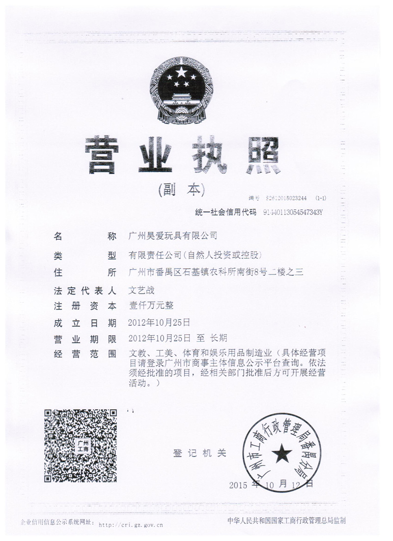 Business license of Guangzhou Haoai Toys Co,Ltd.