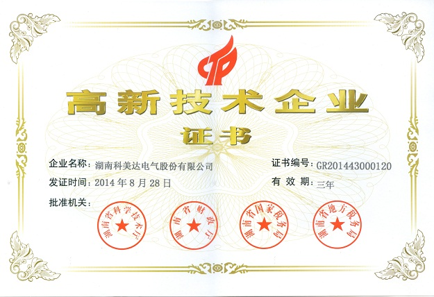 Certificate of High Technology Enterprise