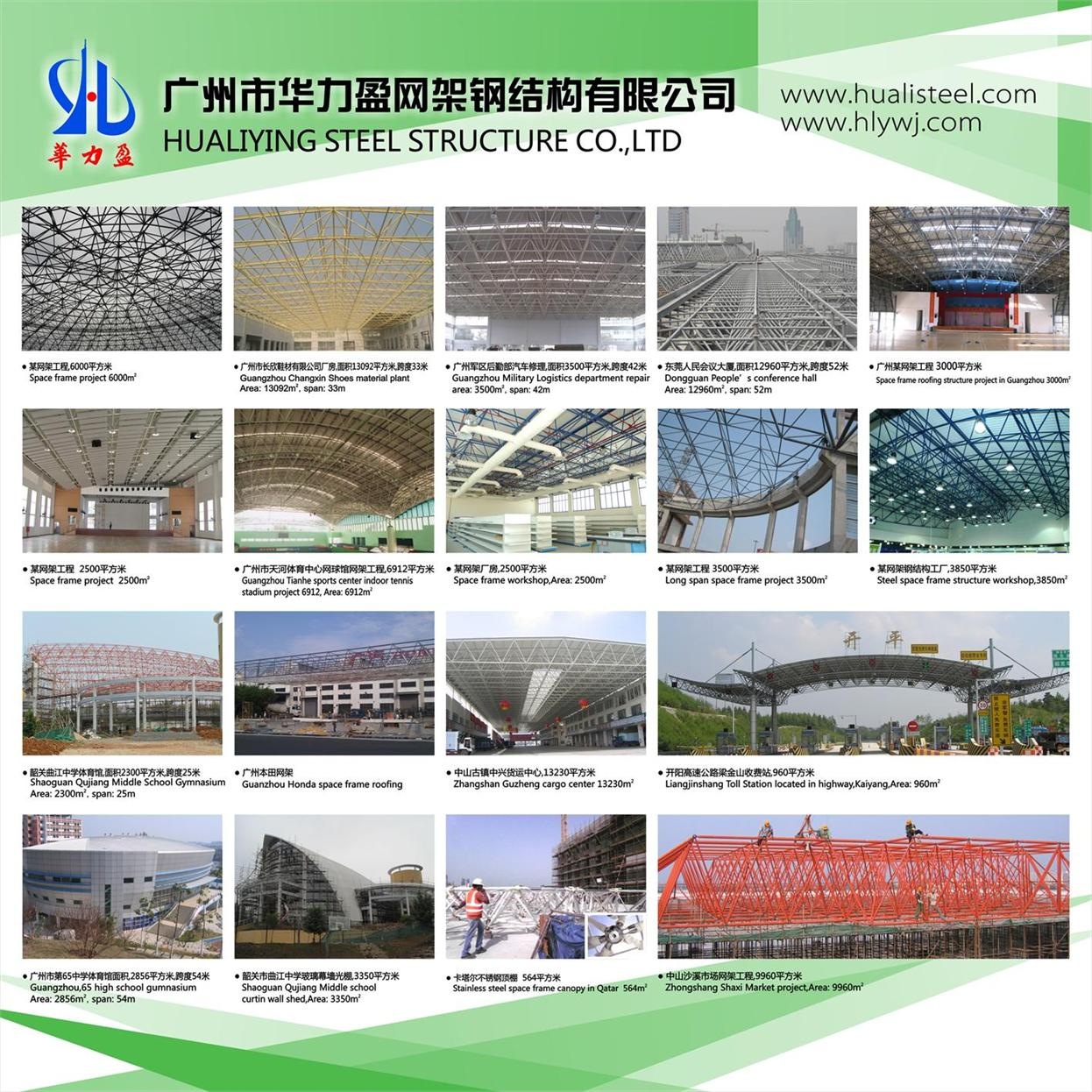The 4th China(Guangzhou) International Exhibition for Steel Construction & Metal Building Materi