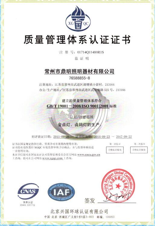 GB/T I9001-2008/ISO 9001:2008