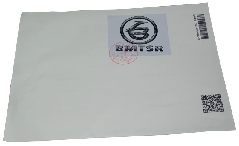 BMTSR Trademark