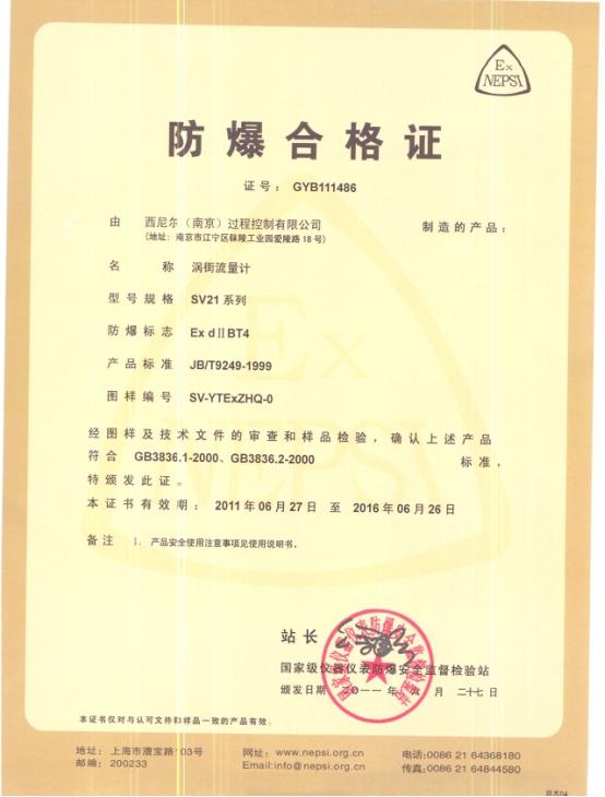 Explosion-proof Certificate 2