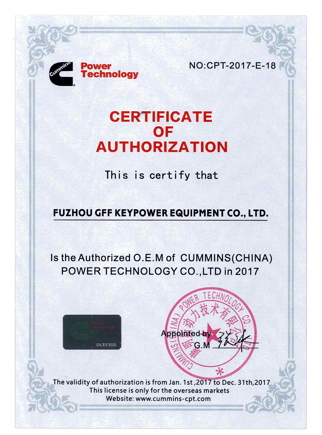 cummins(china)certificate of authorzation