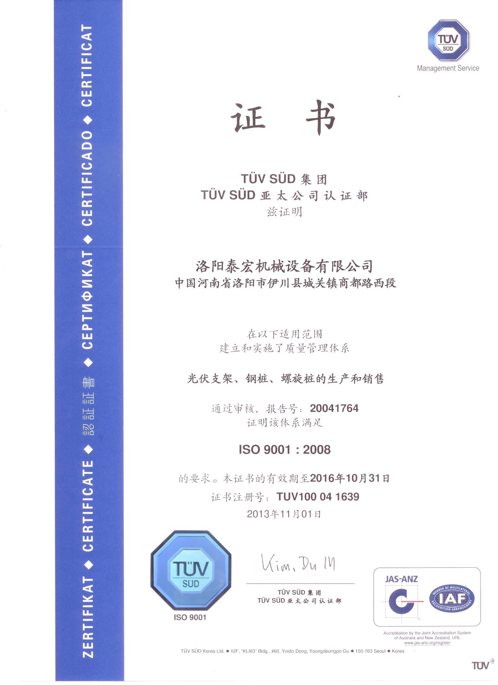tuv certificate of the brackets