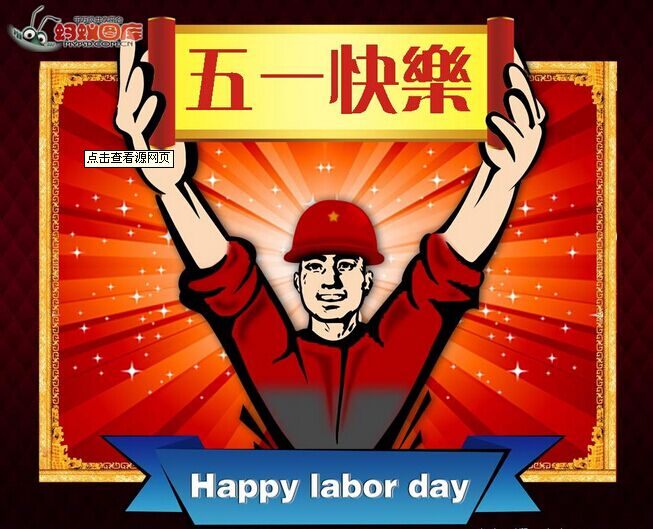 International Labors Day Holiday
