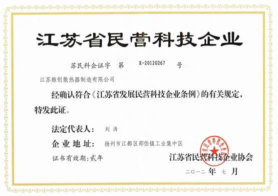 Jiangsu private scientific and technological enterprises