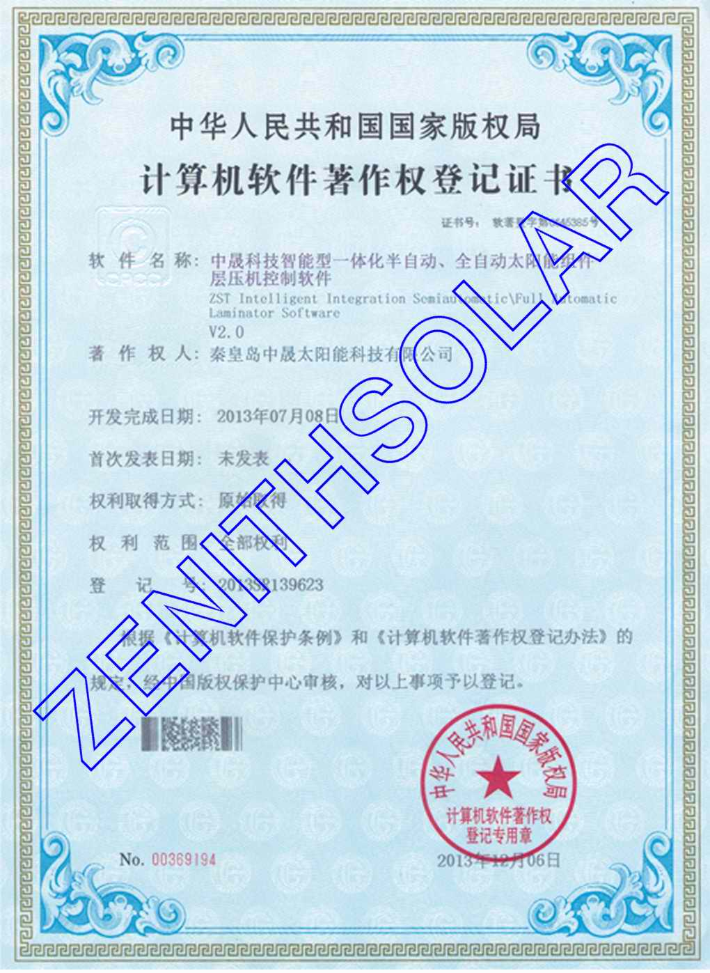 Software copyright certificate