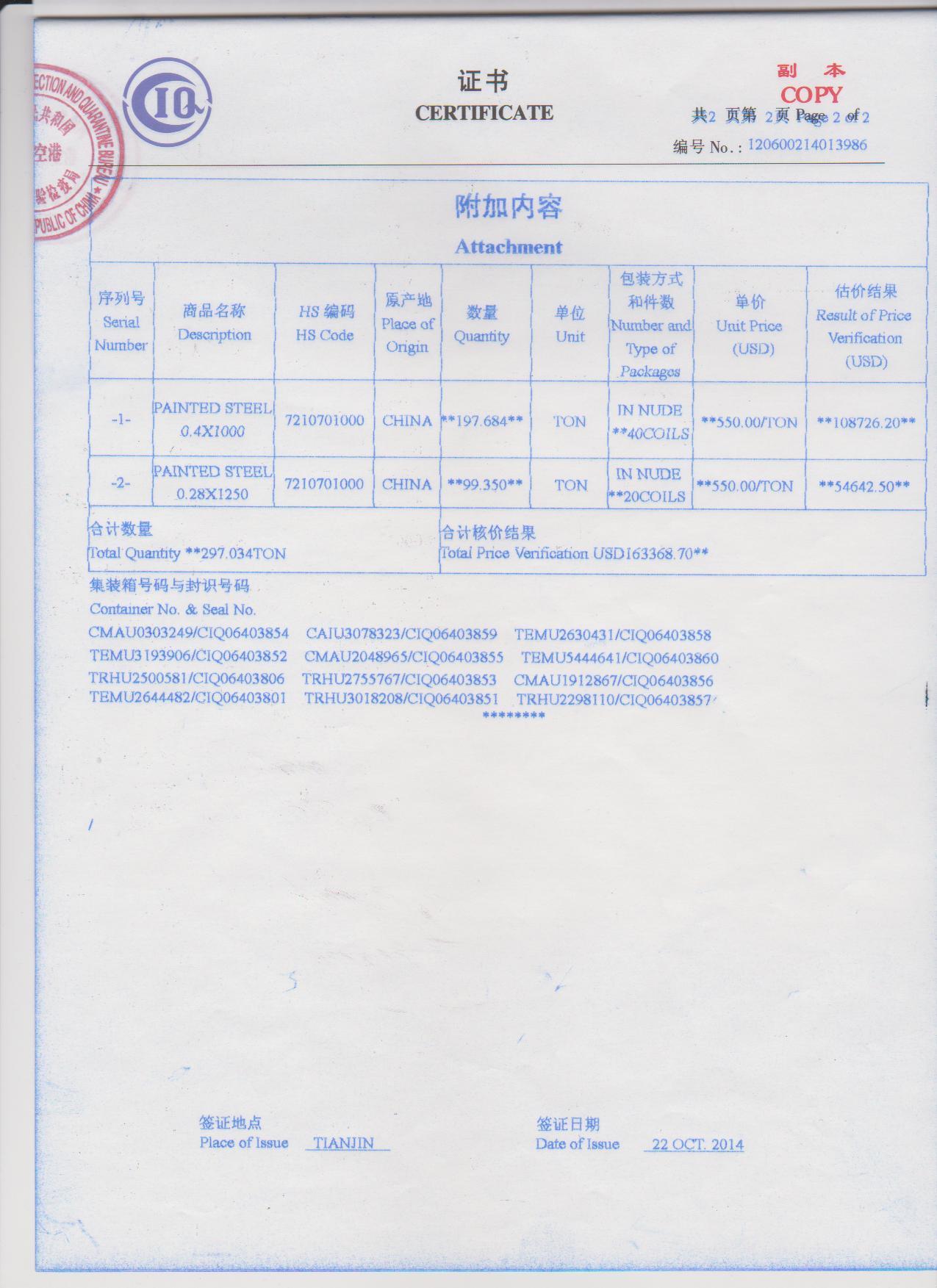Ciq tianjin shenghui steel trading co ltd for Bureau quarantine