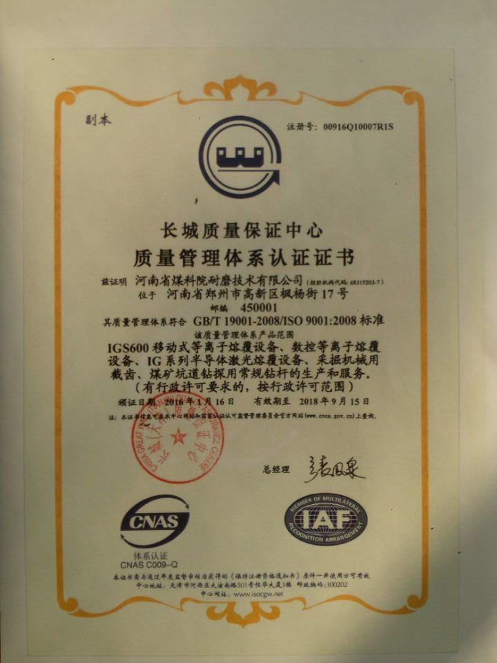 china great wall quality assurance certificate