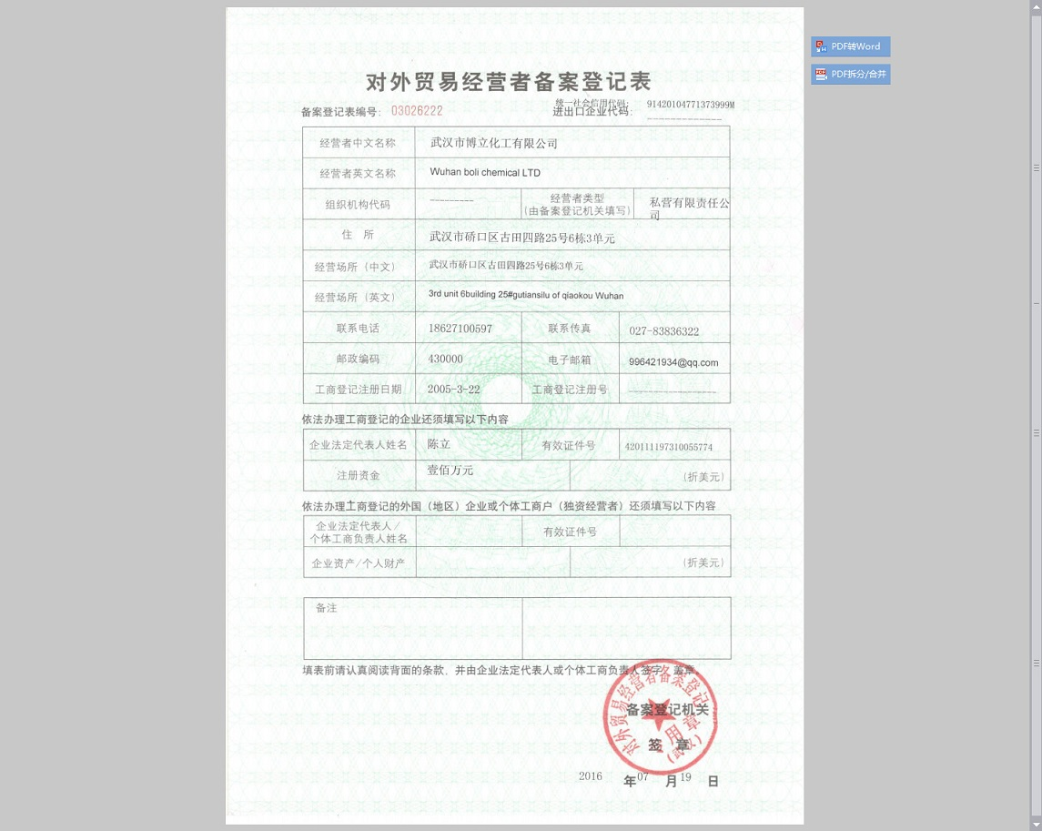 Foreign trade qualification and registration