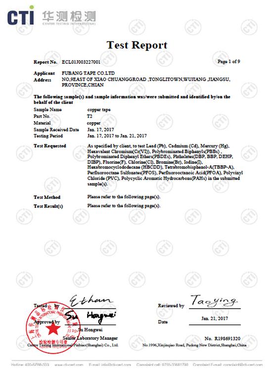 RoHS certificate of copper foil