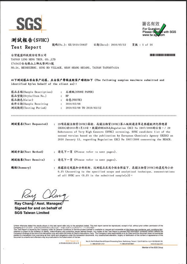 REACH Environmental test report (1/16)