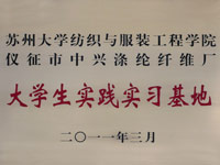 ZhongXing won the certificate of college practice base