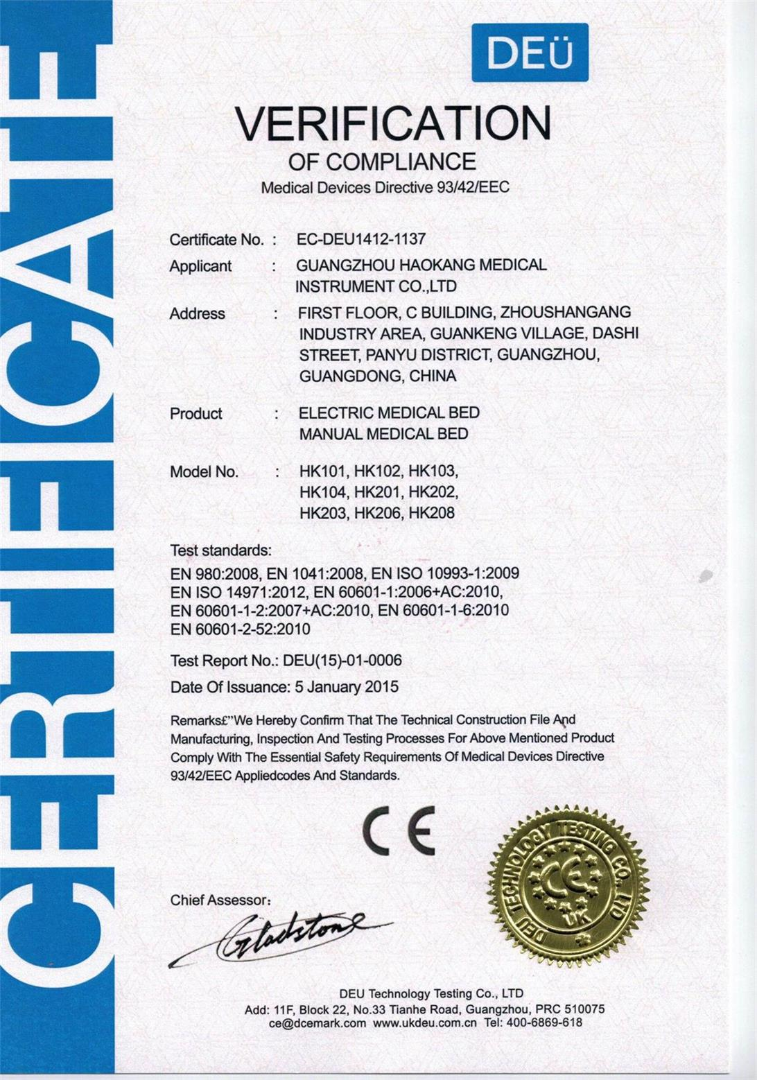 CE Certificate of Medical Bed