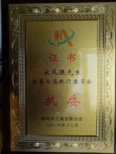 Awards of Mr. Song Fengqiang, general manager of Zhuhai Yukming