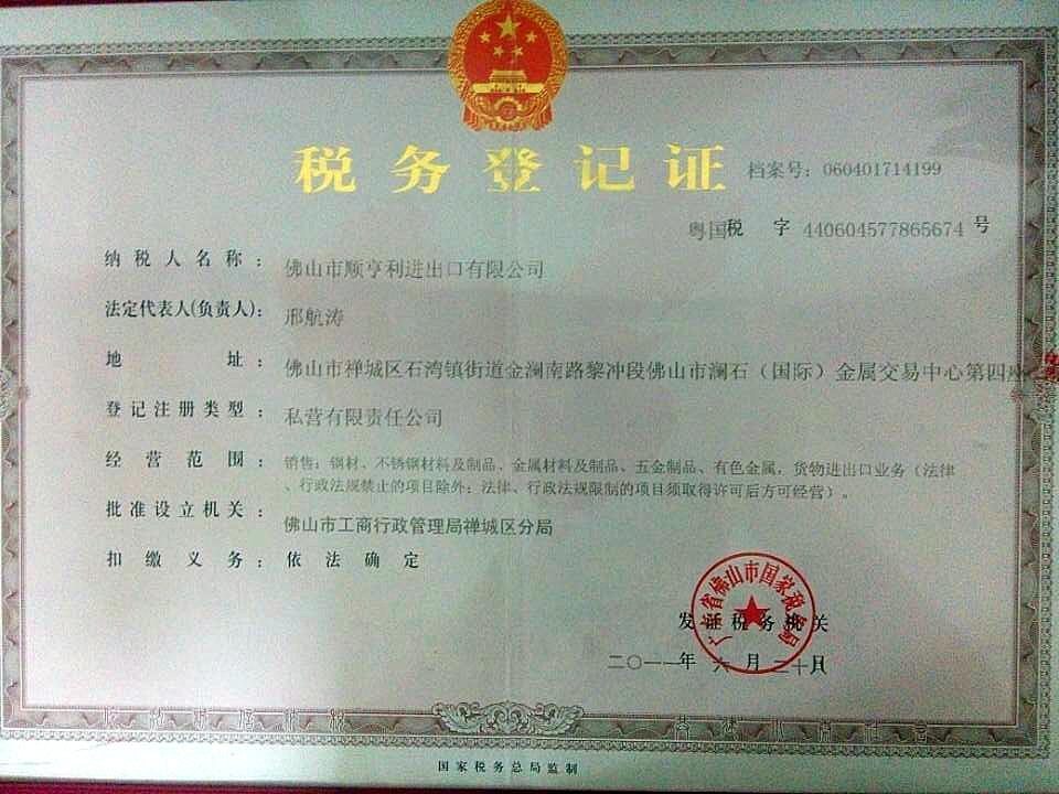 TAX Registration Certificate of SHL