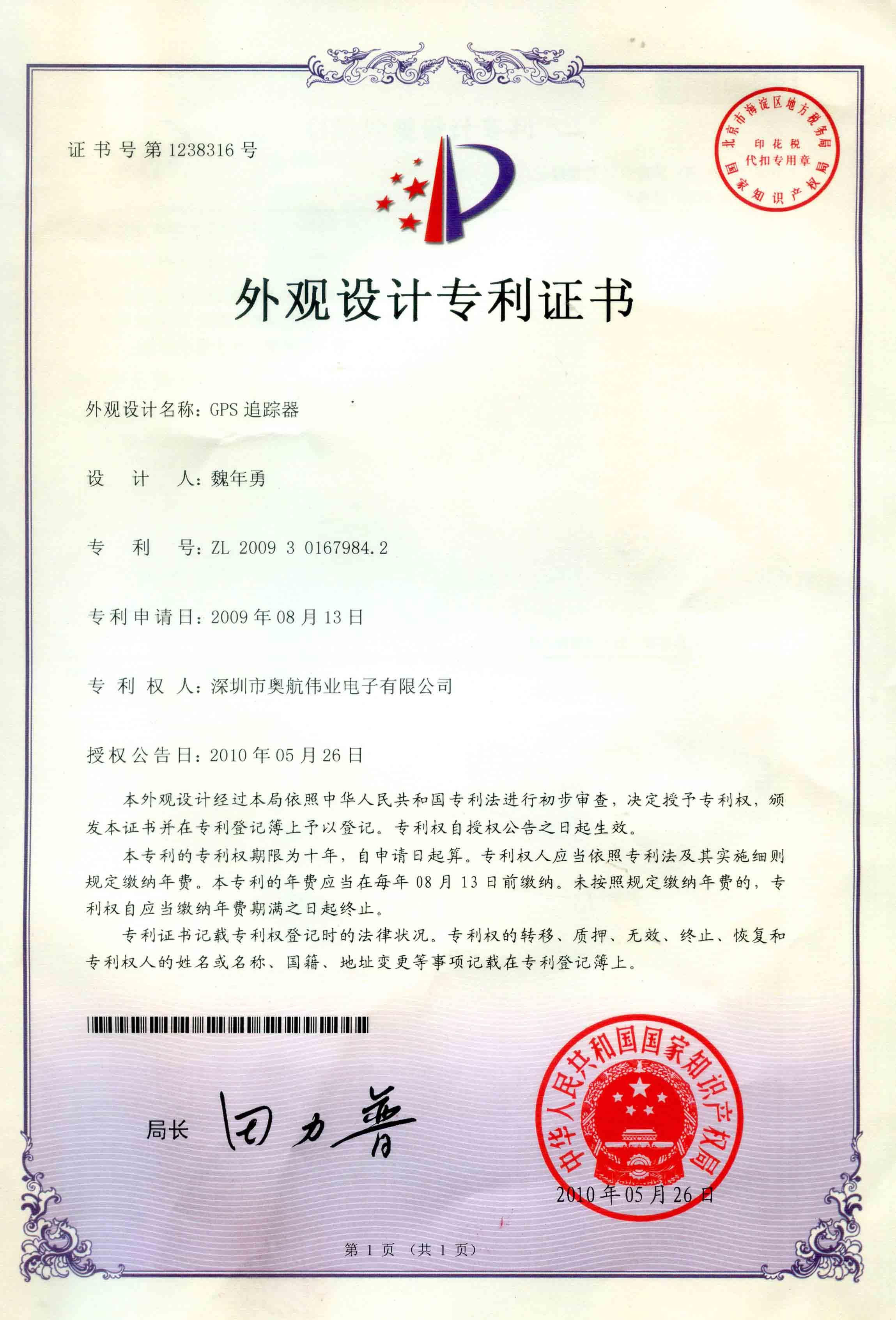 GPS102 Patent