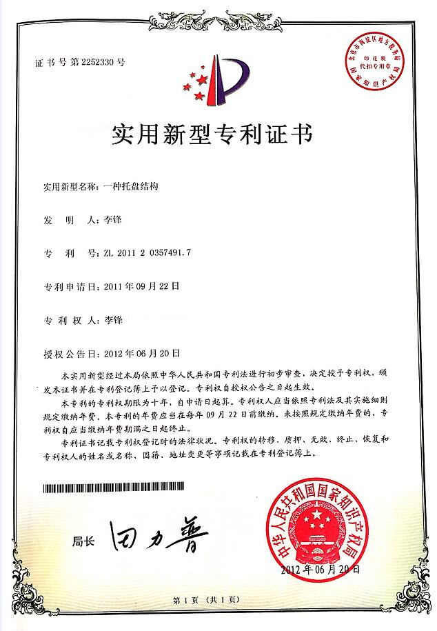 certificate of plastic pallet patent