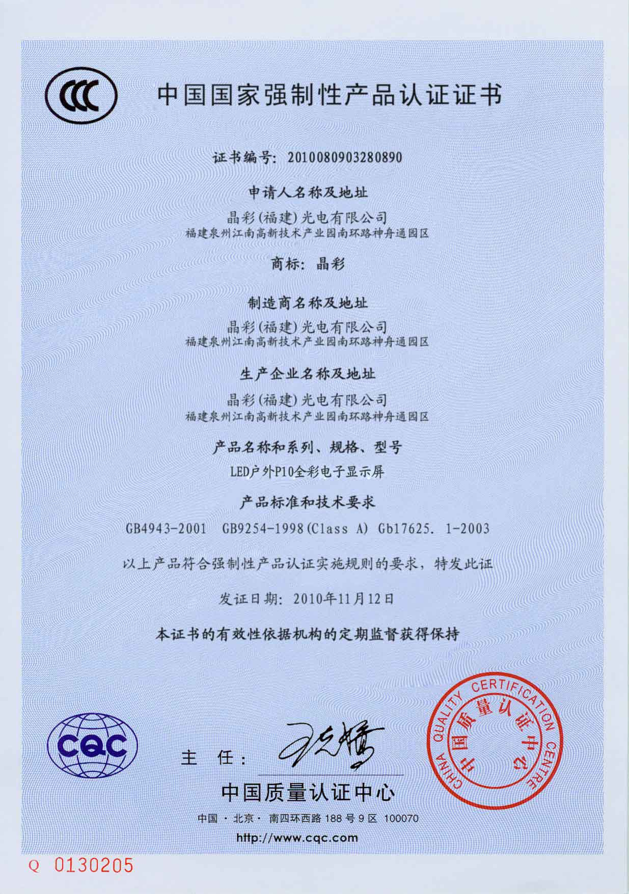 P10 outdoor full color 3C certification