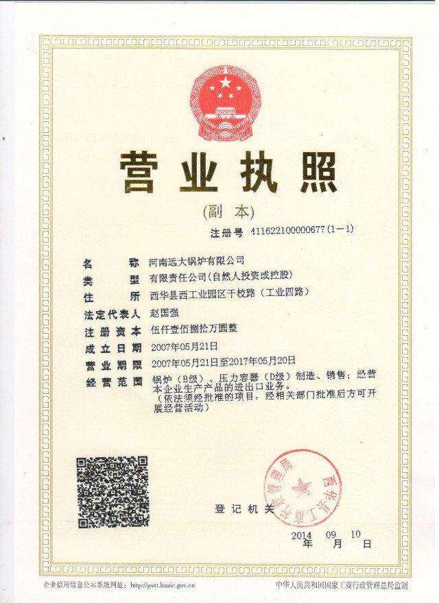 Yuanda Boiler Company License