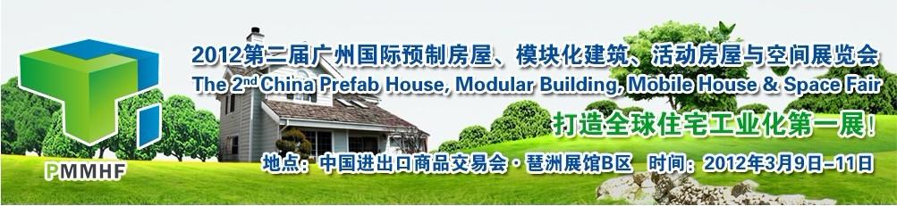 2012 Guangzhou International Prefab House,Modular Buidling & Mobile House Fair