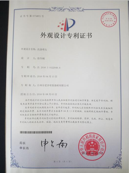Patent for Hose End Fertilizer Sprayer and Car Shampoo Foam Sprayer