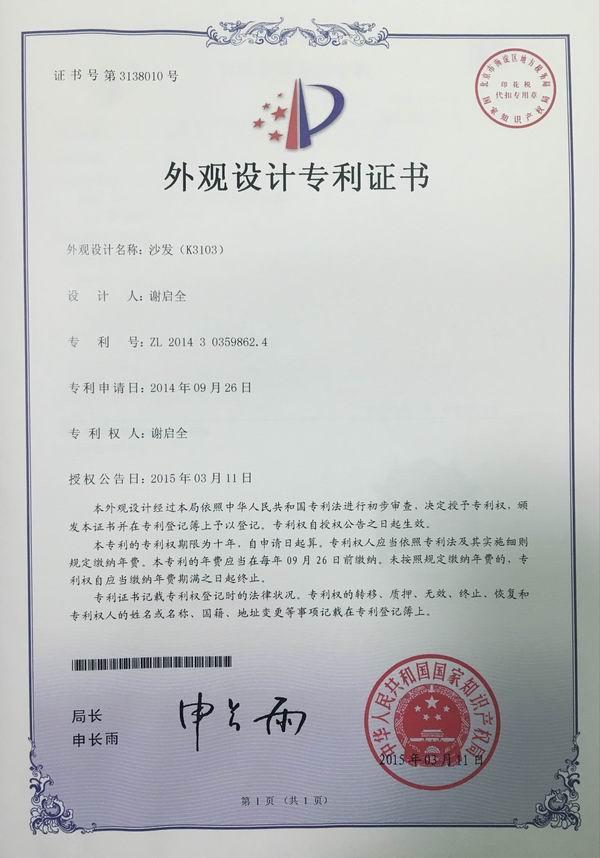 certificate of design patent4