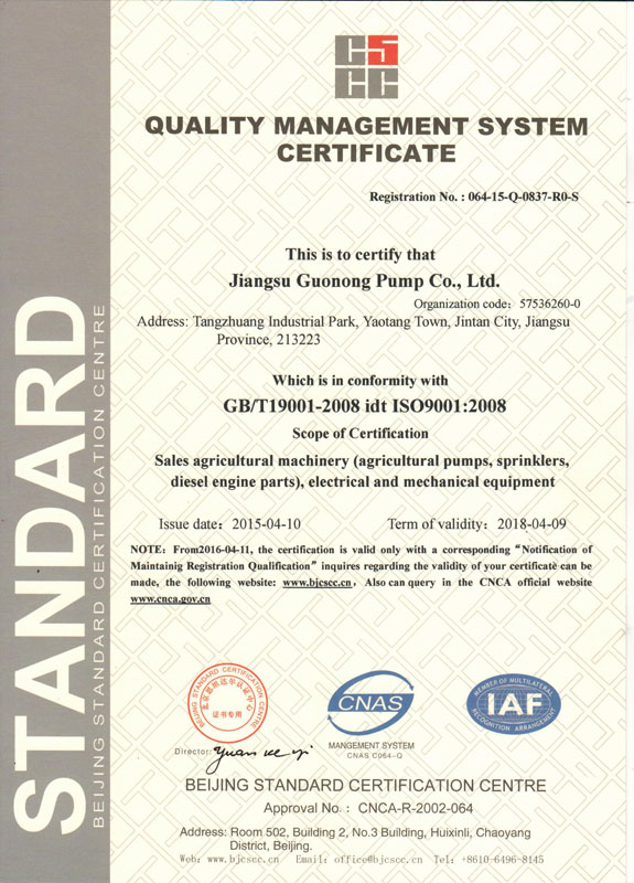 ISO9001 MANAGEMENT SYSTEM CERTIFICATE