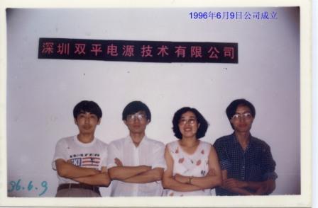 1996-6-9 establishment of shuangping