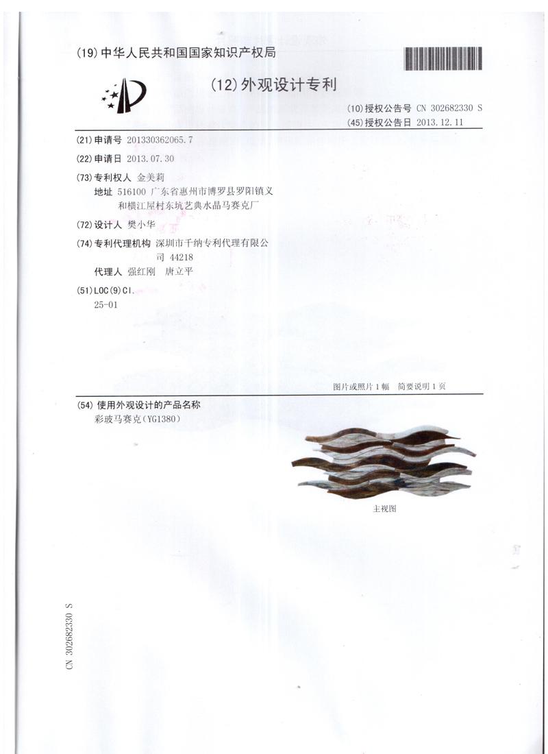 Patent A 02