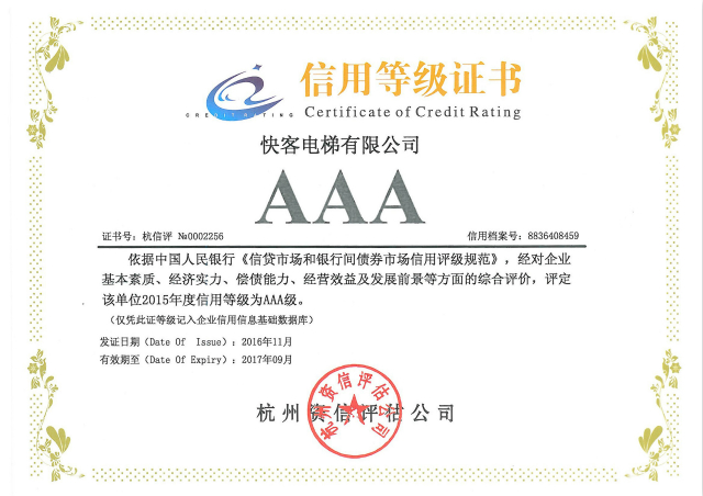 KUIKO obtained top class certificate of credit rating
