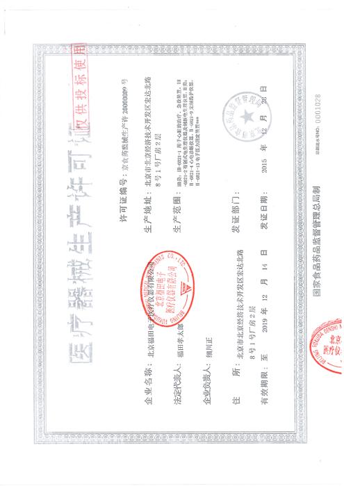 CFDA License - JIN20000009