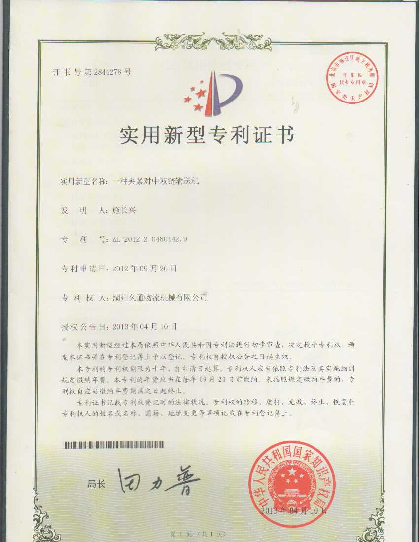 Clamp centring double chain conveyor patent certificate