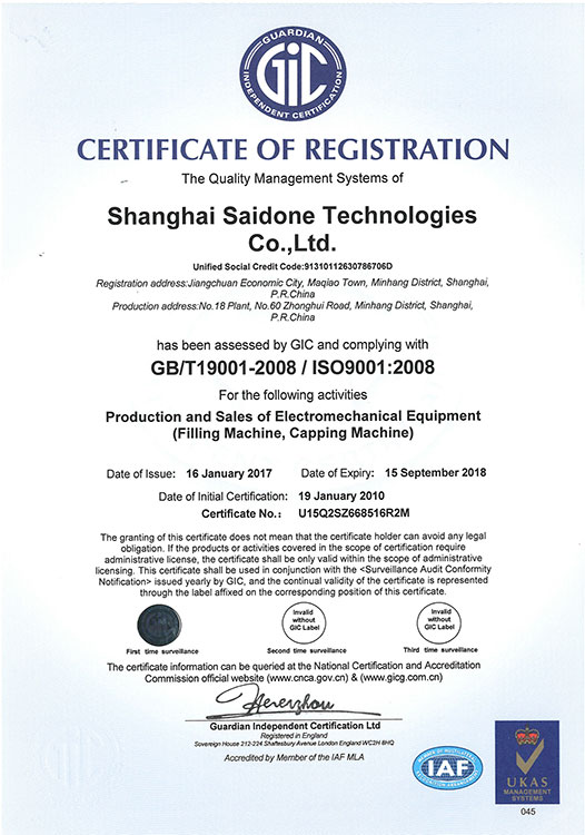 ISO9001:2008 Quality Management System Authentication