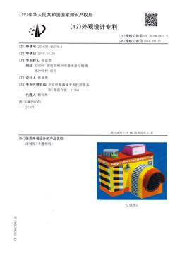 Superboy Playground Equipment Patent