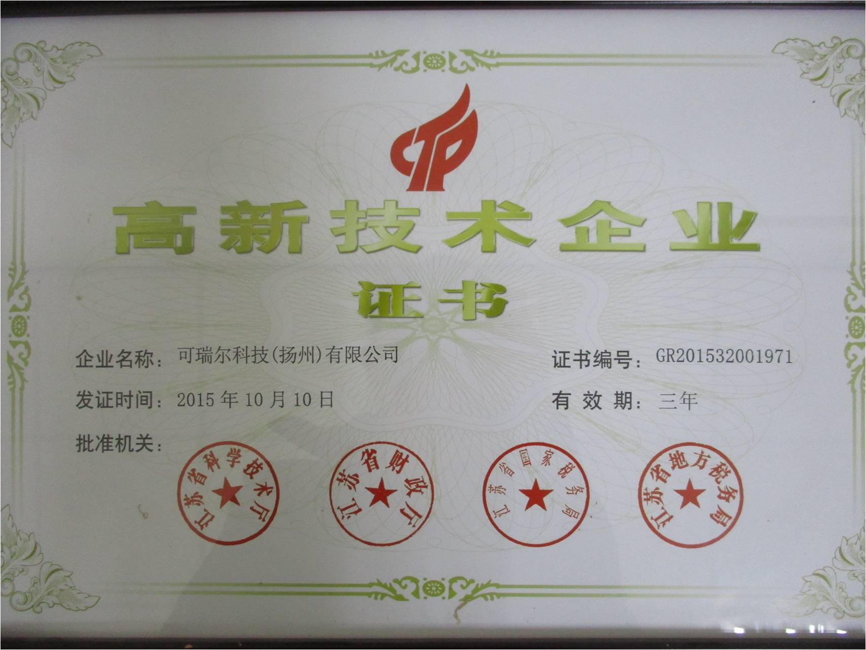 High Technical Company Certificate