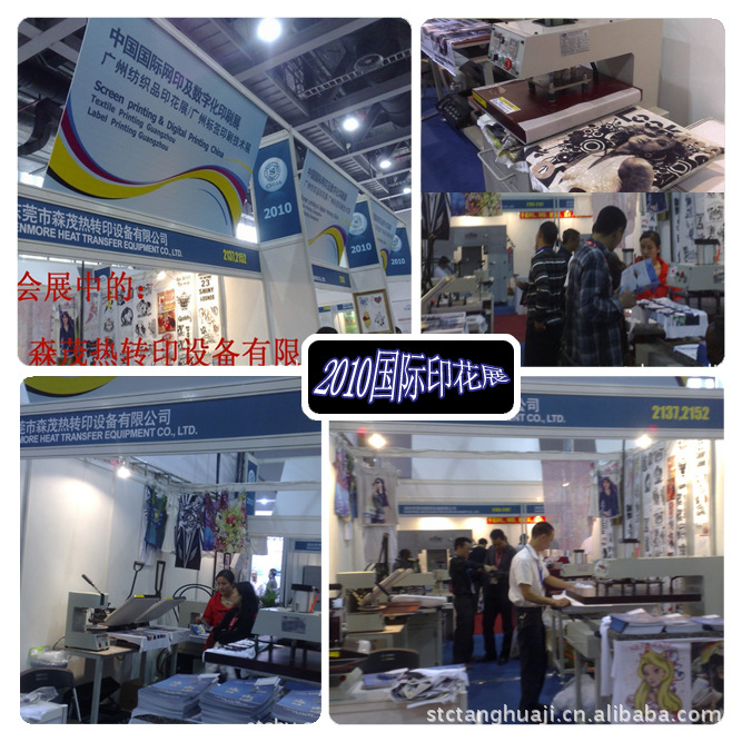 International printing exhibition