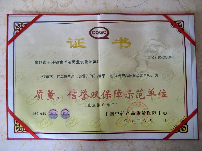 Model factory certificate