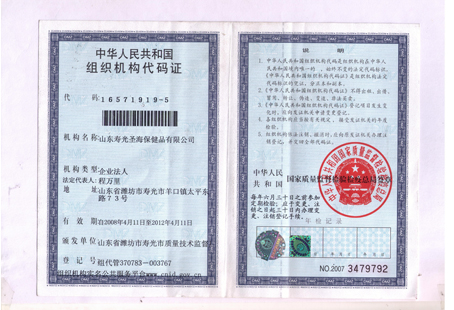 General Administration of Quality Inspection Inspection and Quarantine